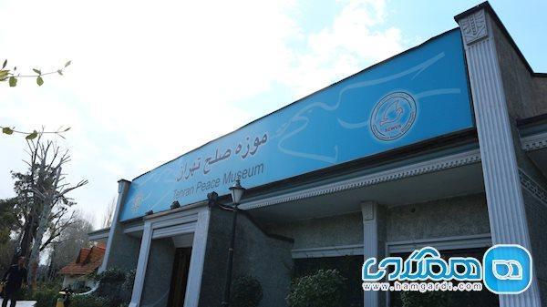 موزه صلح تهران، جایی برای تقبیح جنگ