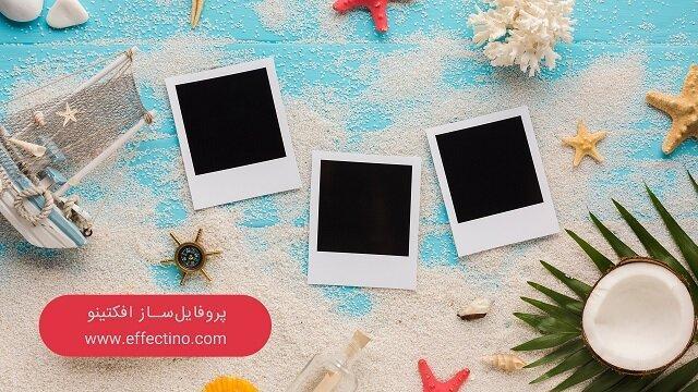 عکس های سلفی خود را با افکتینو بسازیم