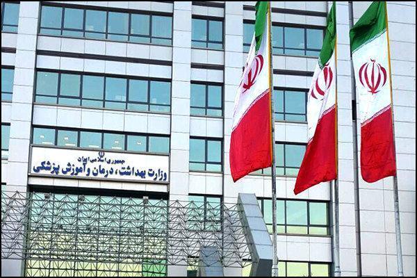 حضور 21 کشور در شصت و ششمین اجلاس وزرای بهداشت منطقه مدیترانه شرقی در ایران