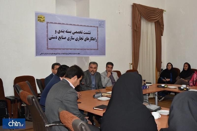 نشست تخصصی بسته بندی و راهکارهای تجاری سازی صنایع دستی در خراسان شمالی برگزار گردید
