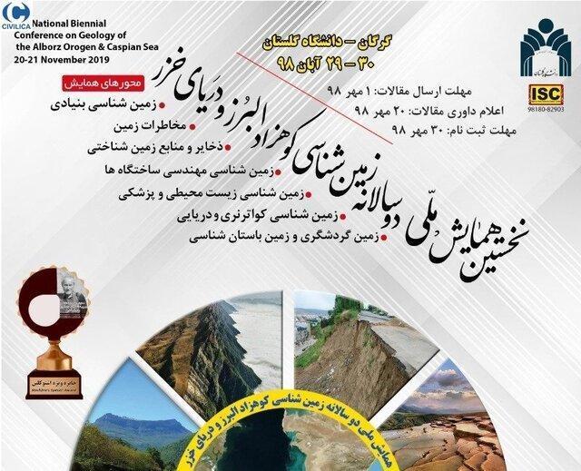 برگزاری همایش ملی دوسالانه زمین شناسی کوهزاد البرز و دریای خزر در گلستان